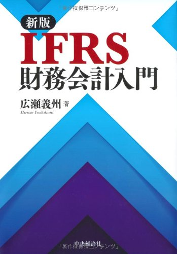 New edition IFRS Financial Accounting Introduction
