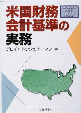 9784502242502: U.S. Generally Accepted Accounting Principles = Beikoku zaimu kaikei kijun no jitsumu [Japanese Edition]