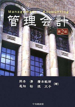 9784502281105: Kanri kaikei = Management accounting