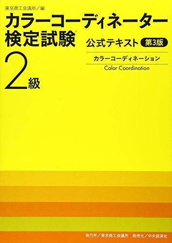 Kara kodineta kentei shiken 2kyu koshiki tekisuto : Kara kodineshon.: editor: Tokyo shoko kaigisho ...
