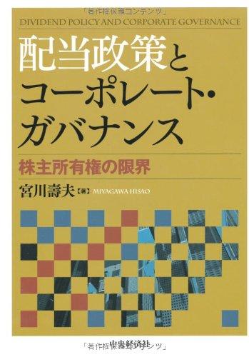9784502466601: Haito seisaku to koporeto gabanansu : Kabunushi shoyuken no genkai.