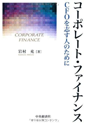 9784502467301: Koporeto fainansu : Shiefuo o kokorozasu hito no tame ni.