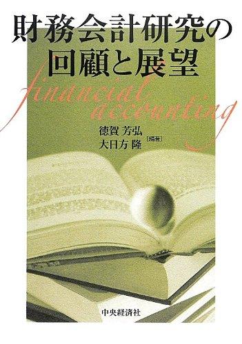 9784502468001: Zaimu kaikei kenkyū no kaiko to tenbō = Financial accounting