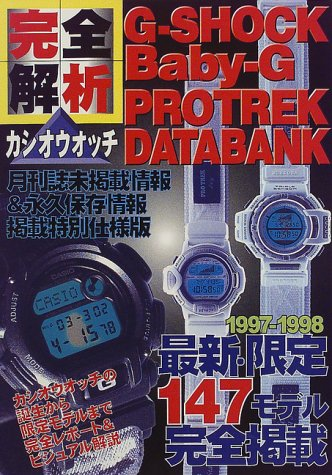 9784522219638: Casio Watches Guaide Book (Mook)