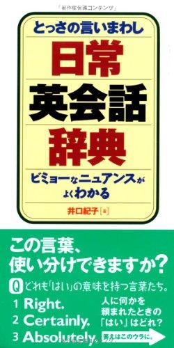 Tossa no iimawashi nichijoÌ? eikaiwa jiten: Noriko Iguchi