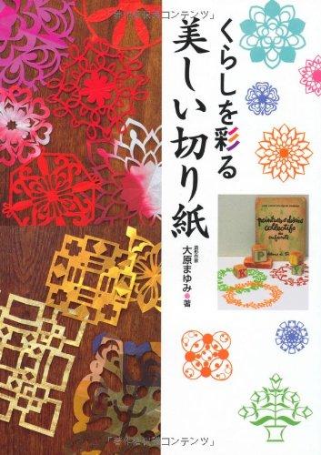 9784522425244: Kurashi o irodoru utsukushii kirigami