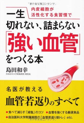 Naihi saiboÌ? ga kasseikasuru shokushuÌ?kan de isshoÌ? kirenai tsumaranai tsuyoi kekkan o tsukuru ...