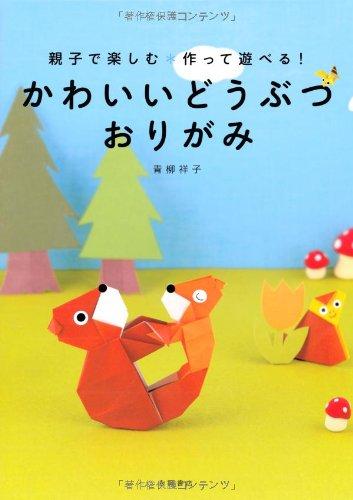 """Kawaii doÌ?butsu origami : oyako de tanoshimu tsukutte asoberu: 2012. editor: Toà """"kyoà """" :..."""