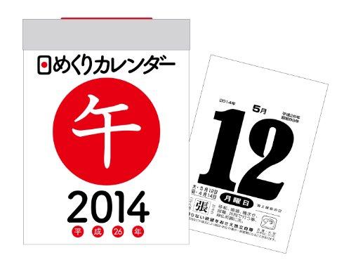 9784522458761: 2014 Calendario Diario B7 ([Calendario]) (jap?n importaci?n)