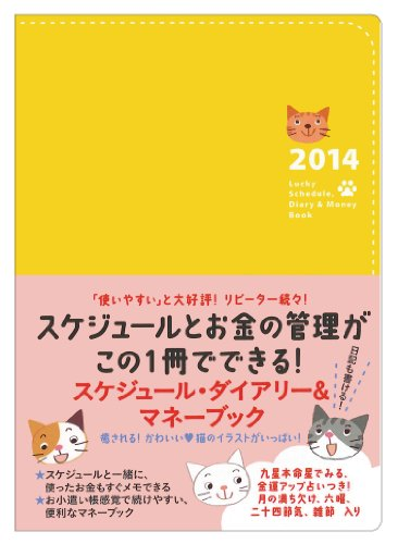 9784522458839: 2014 Lucky Schedule, Diary & Money Book (2014 Lucky schedule, diary and book money) (japan import)