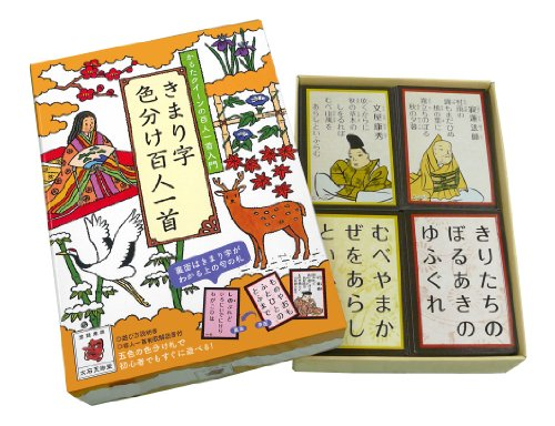 9784522800287: Kimariji irowake hyakunin isshu : karuta kuiÌ