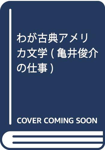 Waga koten Amerika bungaku (Kamei Shunsuke no: Shunsuke Kamei