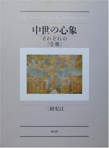 chusenoshinsho-sorezoreno_junan_ [Tankobon Hardcover] [Feb 01, 2003] hiroe, futamura: hiroe, ...