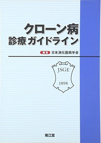 """KuroÌ""""nbyoÌ"""" shinryoÌ"""" gaidorain.: Nihon Shoà """"kakibyoà """" Gakkai."""