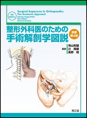 9784524262472: Seikei gekai no tameno shujutsu kaibōgaku zusetsu