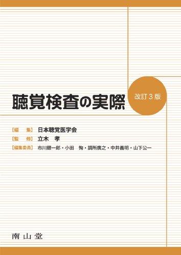 9784525370435: Chōkaku kensa no jissai