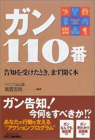 9784526048272: Gan 110ban : Kokuchi o uketa toki mazu hiraku hon