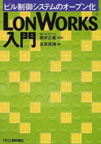 9784526048760: Ronwākusu nyūmon : biru seigyo shisutemu no ōpunka