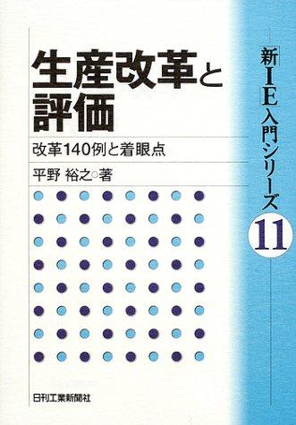 9784526049439: Seisan kaikaku to hyōka : Kaikaku 140rei to chakuganten