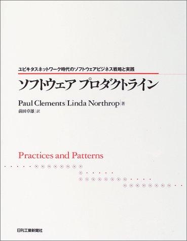 9784526051807: Sofutōea purodakuto rain : Yubikitasu nettowāku jidai no sofutōea bijinesu senryaku to jissen : Practices and patterns