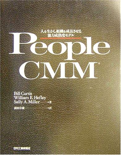 9784526052170: People CMM : Hito o ikashi soshiki o seichōsaseru nōryoku seijukudo moderu