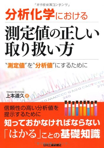 9784526066665: Bunseki kagaku ni okeru sokuteichi no tadashii toriatsukaikata : Sokuteichi o bunsekichi ni suru tameni