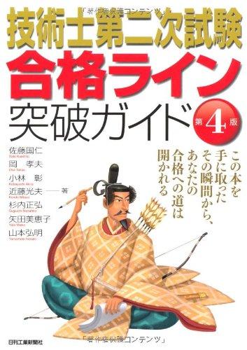 """Gijutsushi dainiji shiken goÌ""""kaku rain toppa gaido: Kunihito SatoÃŒ""""; Takao"""