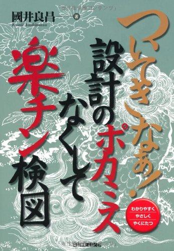 9784526069215: Tsuitekinā sekkei no pokamisu nakushite rakuchin kenzu : wakariyasuku yasashiku yaku ni tatsu