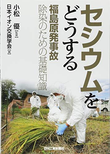 9784526069840: Seshiumu o dō suru : Fukushima genpatsu jiko josen no tame no kiso chishiki