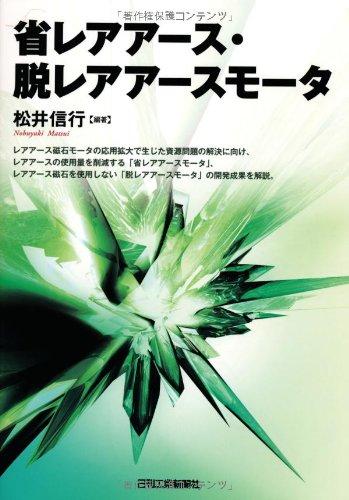 Sho rea asu datsu rea asu mota.: Nobuyuki Matsui