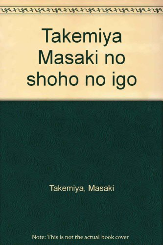 9784528004627: Takemiya Masaki no shoho no igo (Japanese Edition)