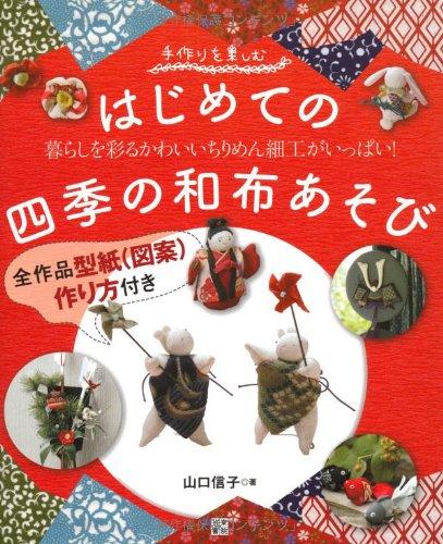 9784528013049: Hajimete no shiki no wafuasobi : Kurashi o irodoru kawai chirimen zaiku ga ippai.