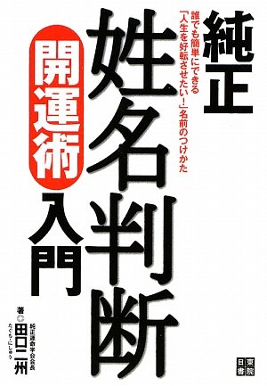"Junsei seimei handan kaiunjutsu nyuÌ""mon : Dare: NishuÌ"" Taguchi"