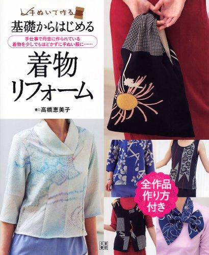 9784528018457: Kiso kara hajimeru kimono rifoÌ