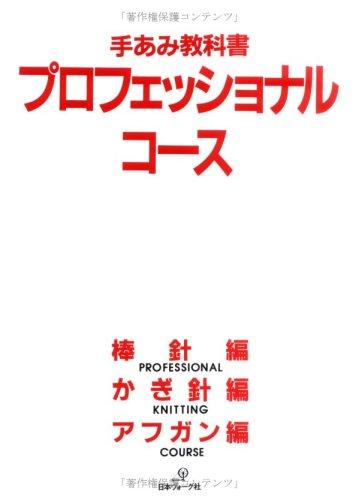 9784529015097: 手あみ教科書プロフェッショナルコース