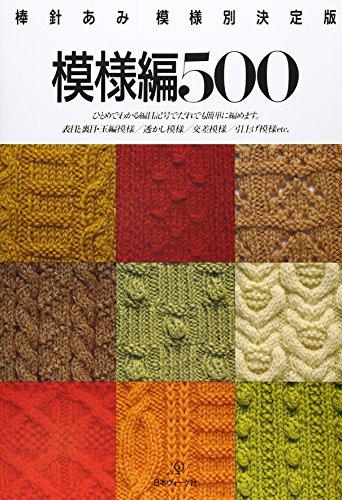 9784529015882: Knitting Patterns 500