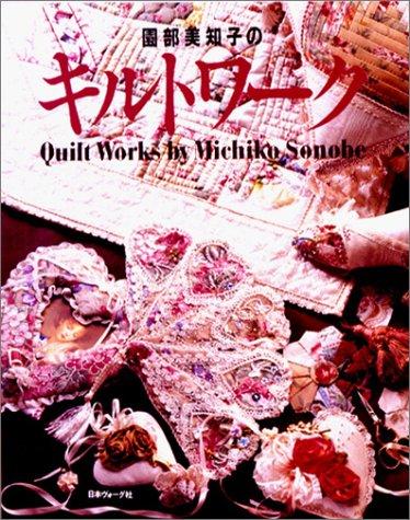 9784529024792: Quilt Works by Michiko Sonobe