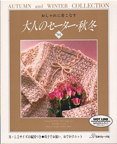 9784529025010: おしゃれに着こなす大人のセーター・秋冬 '94 [Autumn and Winter Collection Adult Sweaters]