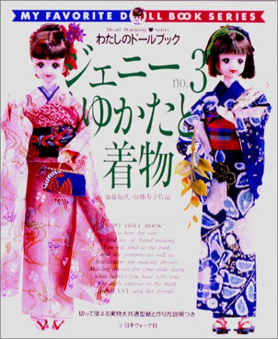 9784529031769: My Favorite Doll Book Series, Number 3, (Costume Patterns for Takara Jenny Fashion Doll)