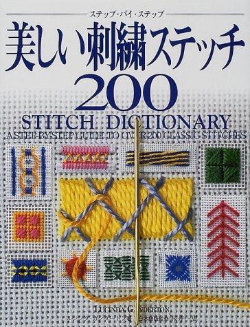 9784529033497: ステップ・バイ・ステップ 美しい刺繍ステッチ200
