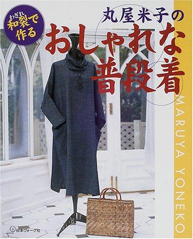 9784529034821: 和裂で作る丸屋米子のおしゃれな普段着