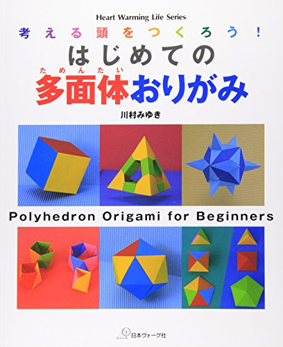 9784529035477: How to Make Polyhedral Origami for Beginners