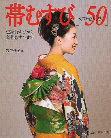 9784529035651: Obimusubi besuto serekuto 50 : Dentō musubi kara sōsaku musubi made