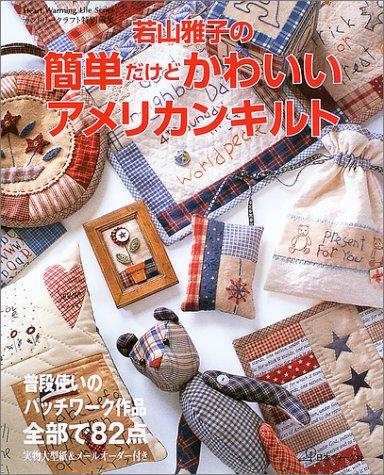 9784529038461: 若山雅子の簡単だけどかわいいアメリカンキルト (Heart warming life series)
