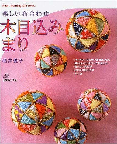 9784529039673: Kimekomi Mari: Tanoshii Nunoawase