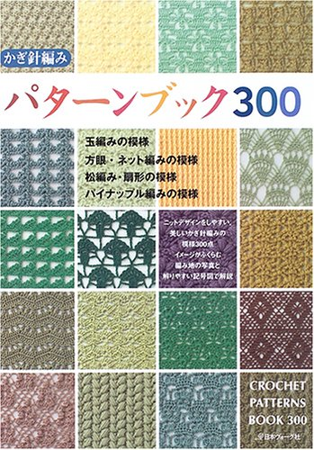 "Japanese craft book "" Crochet Patterns Book: Boutique Sha"