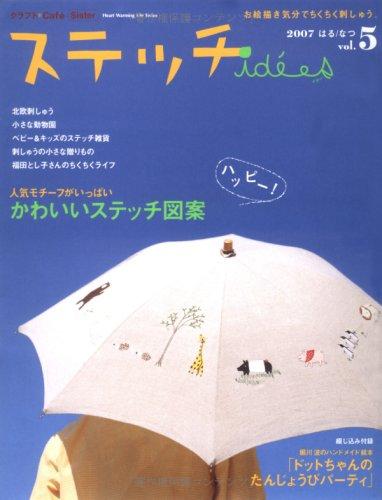 9784529044189: ステッチide´es vol.5_クラフト・cafe´ sister (Heart Warming Life Series)