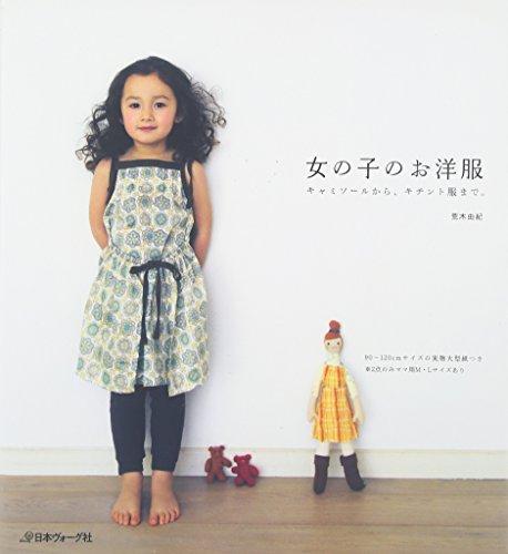 9784529044370: Onnanoko No Oyōfuku