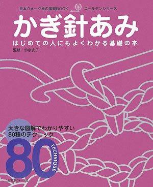 9784529044790: Kagibariami