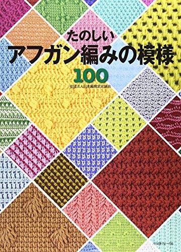 Tunisian Crochet Patterns 100 ã  ã ®ã  ã  ã ¢ã  ã  ã  ç ã ¿ã ®æ ¡æ§ 100: Japan Knitting License ...
